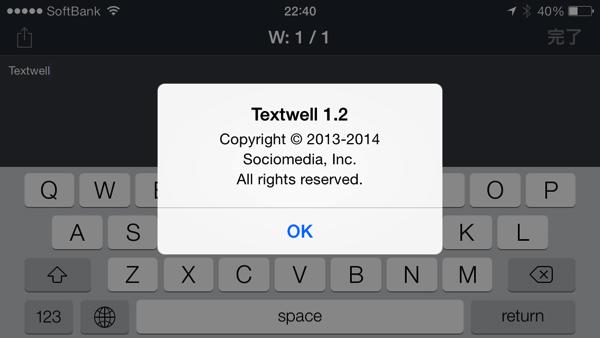 Textwell 1.2アップデート!/ 良いこと尽くしなアップデートで更にTextwellが好きになったぞ! #textwell