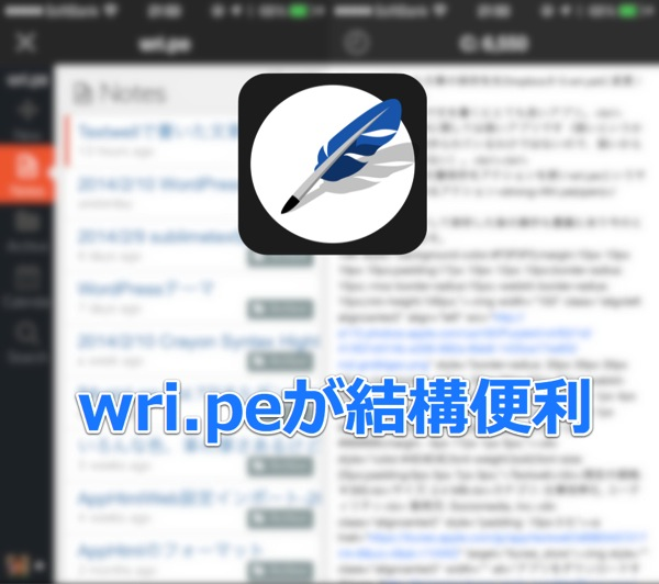 Textwellで書いた文章の保存先をDropboxからwri.peに変更 / wri.peが結構便利 #textwell