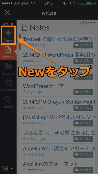 Newをタップ - Textwellで書いた文章の保存先をDropboxからwri.peに変更