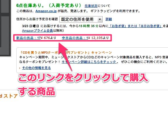 購入リンク - Amazonマーケットプレイスで購入する際にチェックすべき一つのこと