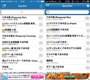 quickin-2_0-11.jpg