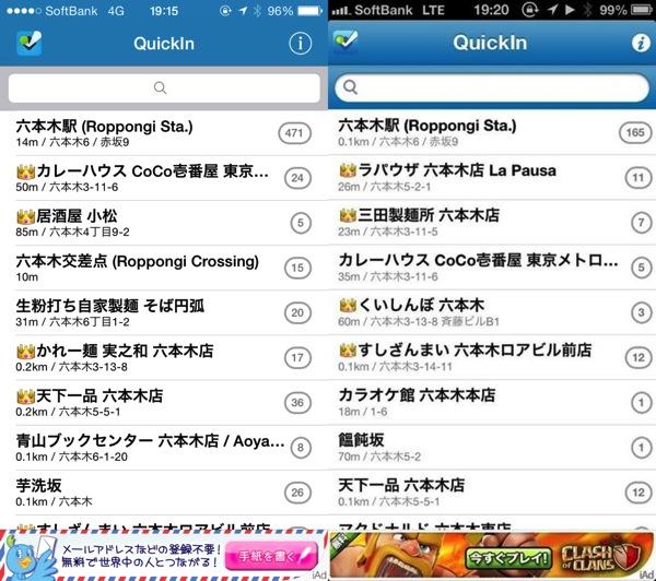 フラットデザイン - QuickinがiOS7に対応!- デザインがフラットになり画像添付時のチェックインのエラーが直った!