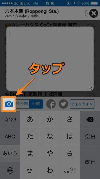 画像付きチェックイン - QuickinがiOS7に対応!- デザインがフラットになり画像添付時のチェックインのエラーが直った!