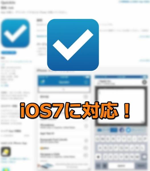 アイキャッチ - QuickinがiOS7に対応!- フラットデザインになり画像添付時のチェックインのエラーが直った!