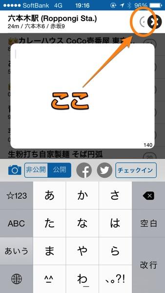 気になるとこ - QuickinがiOS7に対応!- デザインがフラットになり画像添付時のチェックインのエラーが直った!