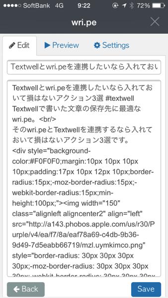 wri.peに文章保存 - Textwellとwri.peを連携したいなら入れておいて損はないアクション3選 #textwell