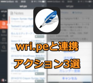 textwell-wripe-action-4.jpg