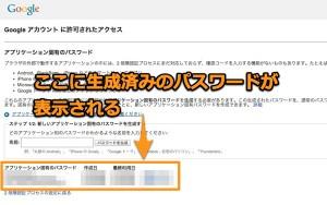 domo-todo-google-sync-11.jpg