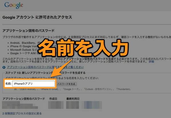 パスワード生成 - Googleの2段階認証を設定しdomo Todo+のGoogleとの同期が出来なく困っていたが無事解決