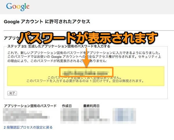 パスワード生成完了 - Googleの2段階認証を設定しdomo Todo+のGoogleとの同期が出来なく困っていたが無事解