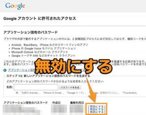 domo-todo-google-sync-14.jpg