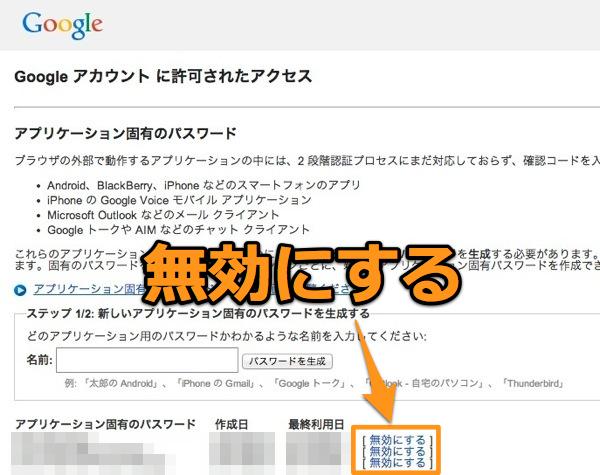 無効にする - Googleの2段階認証を設定しdomo Todo+のGoogleとの同期が出来なく困っていたが無事解決