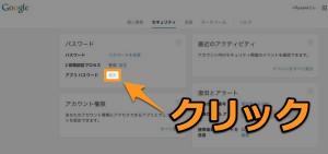 domo-todo-google-sync-9.jpg