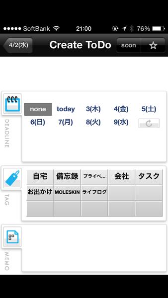 新規作成画面 - 3年愛用しているアプリ『domo Todo+』- OSがバージョンアップされても安定して動くアプリ