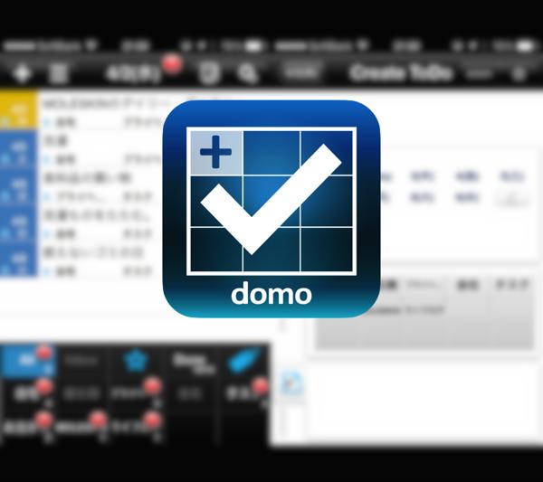 3年愛用しているアプリ『domo Todo+』- OSがバージョンアップされても安定して動く現役アプリ
