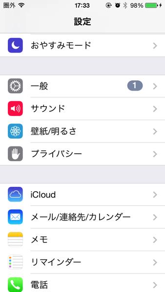 設定アプリ - iPhoneのみでiOSのアップデートを初めてやってみたので手順まとめみた - 意外に早く終わり拍子抜け