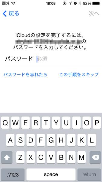 再起動→設定 - iPhoneのみでiOSのアップデートを初めてやってみたので手順まとめみた - 意外に早く終わり拍子抜け