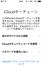 iphone5-ios7-1-update-19.png