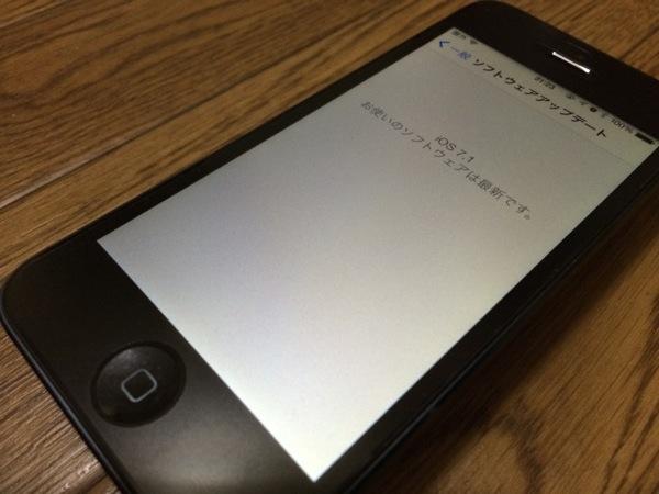 iPhoneのみでiOSのアップデートを初めてやってみたので手順まとめみた – 意外に早く終わり拍子抜け