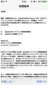 iphone5-ios7-1-update-5.png