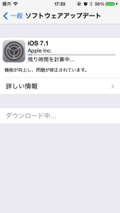 iphone5-ios7-1-update-6.png