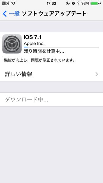 ダウンロード・インストール - iPhoneのみでiOSのアップデートを初めてやってみたので手順まとめみた - 意外に早く終わり拍子抜け