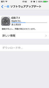 iphone5-ios7-1-update-8.png