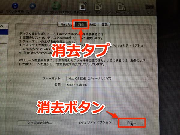 消去- Macの初期化手順のやり方まとめ / やり方はいたって簡単!