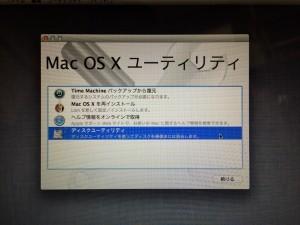 mac-initialize-7.jpg
