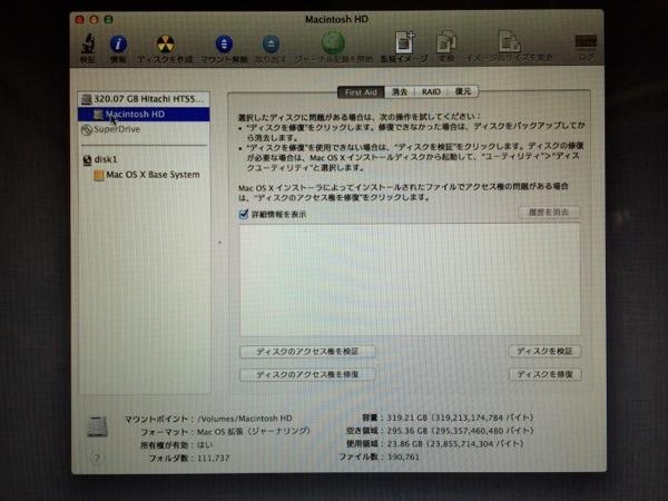 ディスクユーティリティ - Macの初期化手順のやり方まとめ / やり方はいたって簡単!