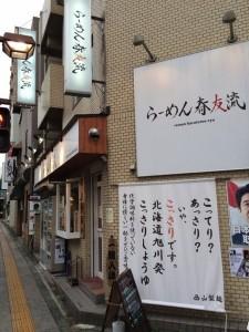 harutomoryu-miso-ramen-1.jpg