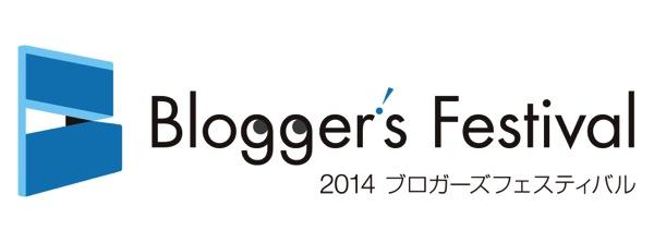8/23(土)は2014ブロガーズフェスティバル / 今年もやるよ!募集開始しているよ! #2014ブロフェス