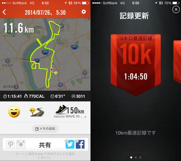 記録更新 - 初めて早朝ランニングをやってみたら想像以上に気持ちよく走れた! / 走行距離11km、今年の記録を更新!