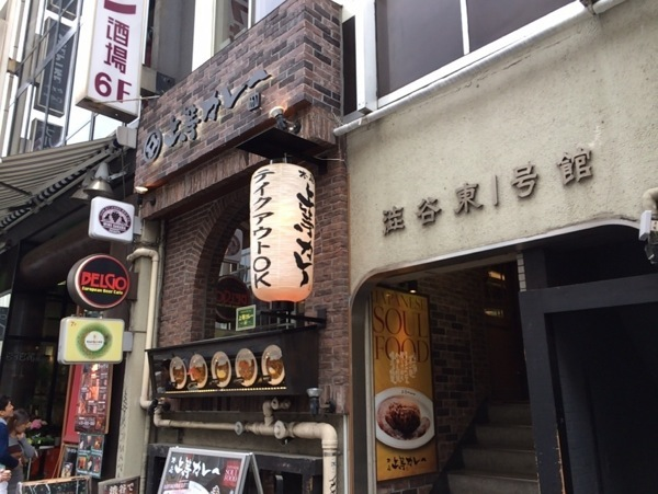 joutou-curry-shibuya-2.jpg
