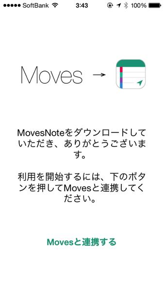 Evernoteと連携1 - MovesのログをEvernoteに保存するならMovesNote / 保存後の表示が見やすいし、保存は2タップ!