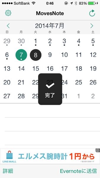 2タップで保存 - MovesのログをEvernoteに保存するならMovesNote / 保存後の表示が見やすいし、保存は2タップ!