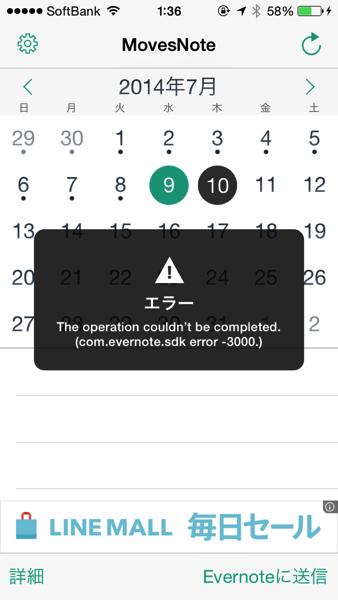 ちょっとだけ残念なところ - MovesのログをEvernoteに保存するならMovesNote / 保存後の表示が見やすいし、保存は2タップ!