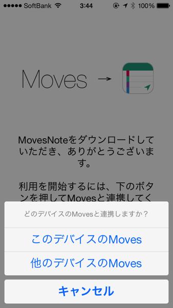 Evernoteと連携2 - MovesのログをEvernoteに保存するならMovesNote / 保存後の表示が見やすいし、保存は2タップ!