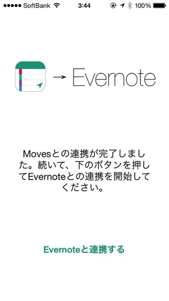Evernoteと連携4 - MovesのログをEvernoteに保存するならMovesNote / 保存後の表示が見やすいし、保存は2タップ!