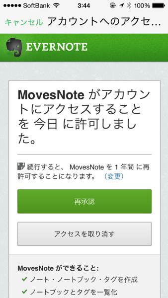 Evernoteと連携5 - MovesのログをEvernoteに保存するならMovesNote / 保存後の表示が見やすいし、保存は2タップ!