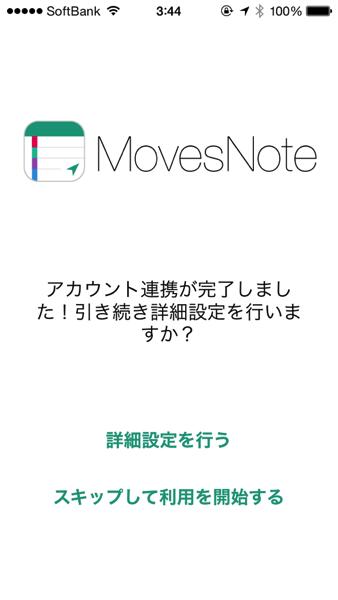 Evernoteと連携6 - MovesのログをEvernoteに保存するならMovesNote / 保存後の表示が見やすいし、保存は2タップ!
