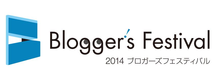 2014ブロガーズフェスティバルのOPMLを公開します! #ブロフェス2014