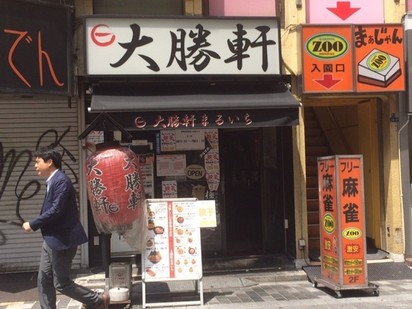 大勝軒まるいち(新宿東南口店)のつけ麺を食す! / 安定した味でホッとするつけ麺でした