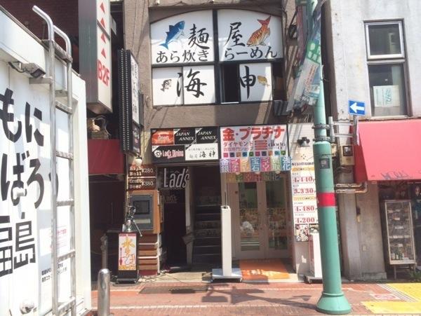 新宿にある『麺屋 海神』のあら炊き塩ラーメンが美味い以外の言葉が見つからない程マジで美味い!