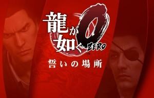 ryugagotoku-zero-1.jpg