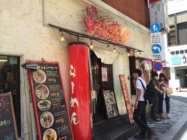 新宿南口『よってこや』初めて食べた鶏ガラ豚骨がかなり美味い上に安定感あるラーメン
