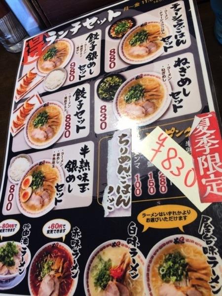 卓上 - 新宿南口『よってこや』初めて食べた鶏ガラ豚骨がかなり美味い上に安定感あるラーメン