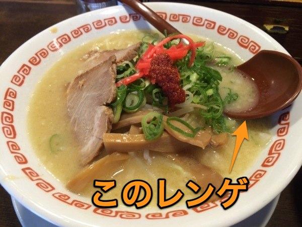 レンゲ - よってこやのラーメン - 新宿南口『よってこや』初めて食べた鶏ガラ豚骨がかなり美味い上に安定感あるラーメン