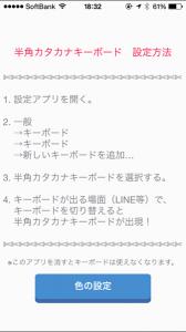 iphone-hankaku-katakana-4.png