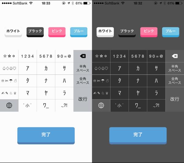 色設定 - 辞書登録不要!iPhoneで半角カナが入力できちゃうキーボード『半角カタカナキーボード』/ iOS8以上が必須です